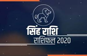 Singh Rashi 2020 Ka Rashifal In Hindi